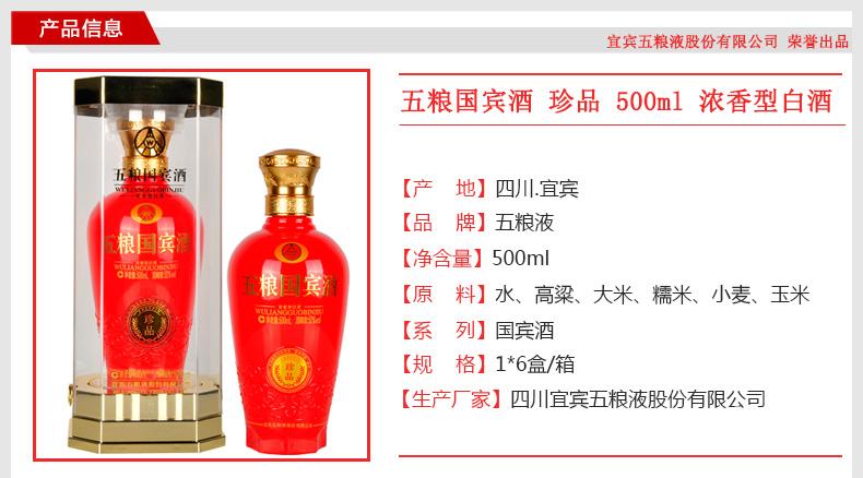 喜酒网,五粮国宾酒珍品 52度浓香型白酒产品信息_喜酒网